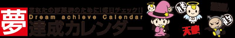 夢達成カレンダー公式サイト
