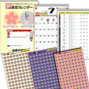 夢達成カレンダー 基本セット内容