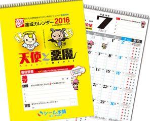 夢達成カレンダー