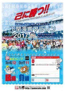 夢達成カレンダー・下関海響マラソン2016バージョン