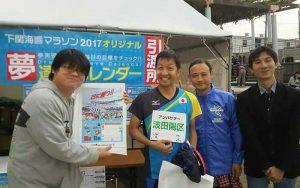 下関海響マラソン2016、夢達成カレンダー配布
