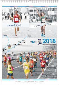 夢達成カレンダー(下関海響マラソン2018バージョン)