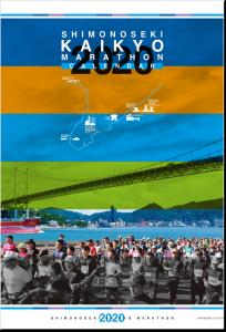 海響マラソン2020カレンター_表紙